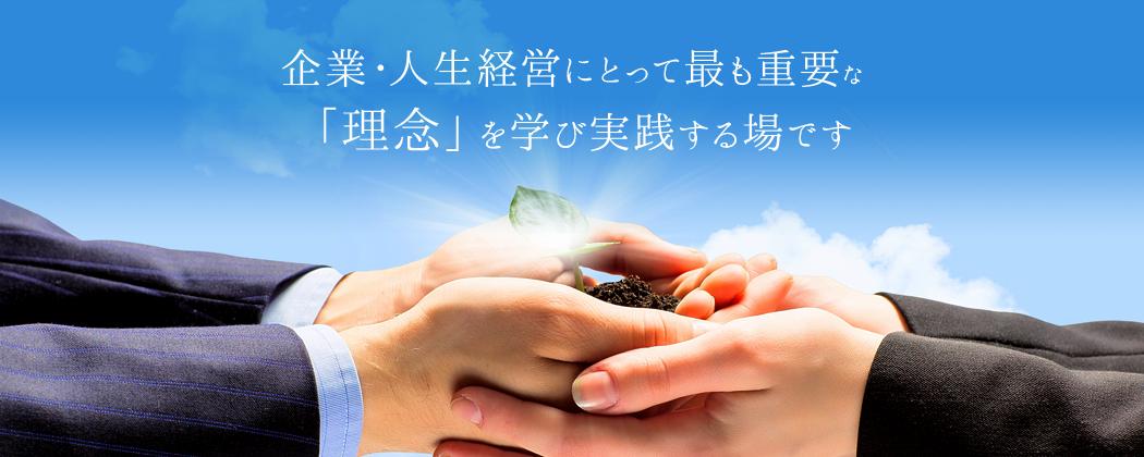 企業・人生経営にとって最も重要な「理念」を学び実践する場です。
