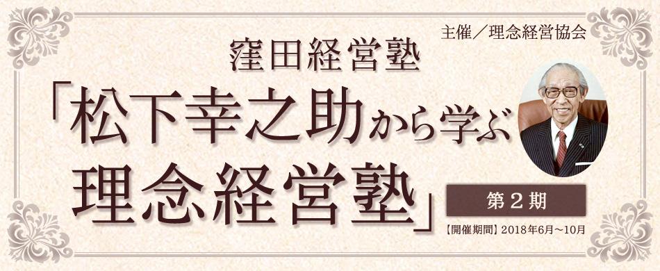 窪田経営塾「松下幸之助から学ぶ理念経営塾」